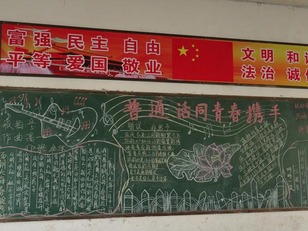 """高一年级利用班会开展""""推普周""""主题班会教育,强化全体学生对说普通话"""